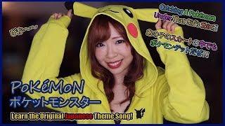 "This time we'll learn the lyrics of the original Japanese Pokémon theme song ""めざせポケモンマスター (Mezase Pokemon Masutaa / Aim To Be A Pokémon ..."