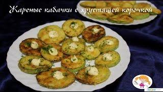 Вкуснейшие жареные кабачки с хрустящей корочкой, но сочные внутри|Fried zucchini