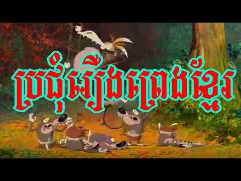 Khmer ancient legend, Khmer Stories,  Khmer ancient legend MP3, khmer Historical Stories