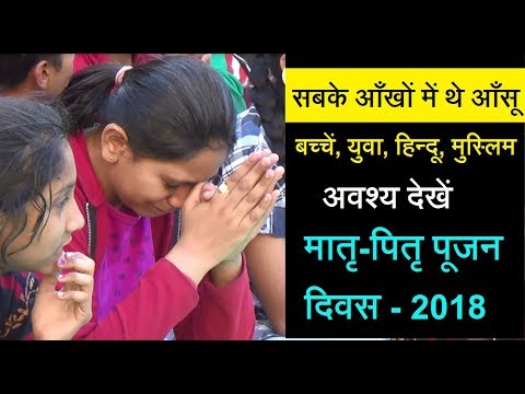 कैसा रहा २०१८ का मातृ-पितृ पूजन दिवस || Glimpses of Matru Pitru poojan diwas (MPPD 2018 celebration)