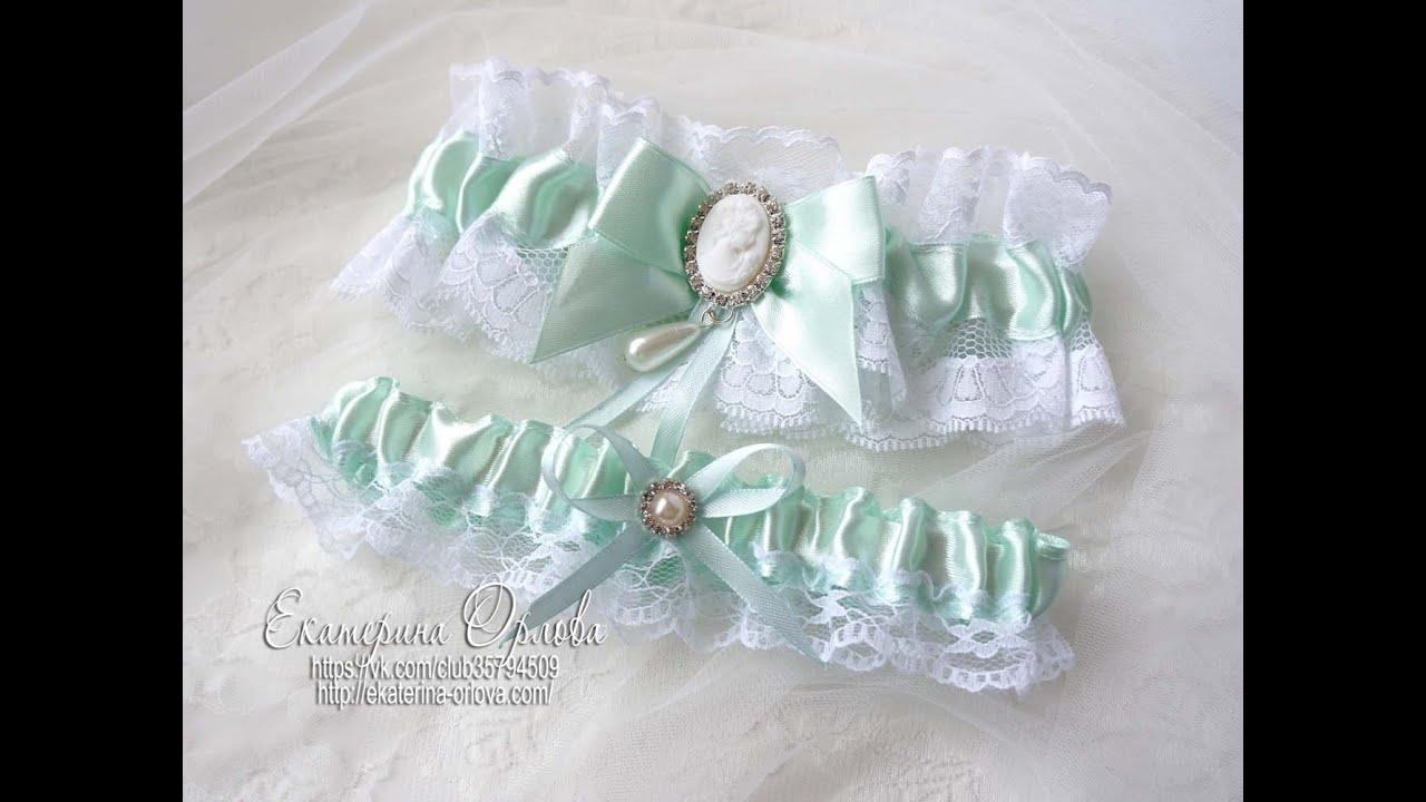 Как сделать подвязку для невесты своими руками