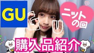 GU購入品紹介♡【おすすめニット】