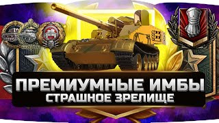 🔴ИМБОВЫЕ ПРЕМ ТАНКИ КОШМАРИВШИЕ РАНДОМ ✮  World of Tanks