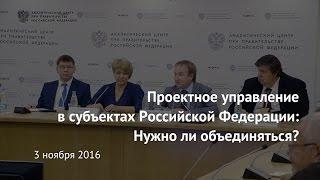 видео Задачи государственных органов в области управления экономическим развитием
