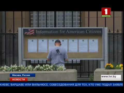 Посольство США в России отменяют прием заявлений на визы от граждан Беларуси