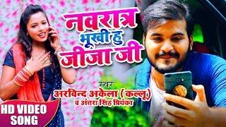 NAVRATRA BHUKHI HOON JIJAJI | Arvind Akela Kallu,Antra Singh Priyanka | Devi Geet 2019 | HD Video