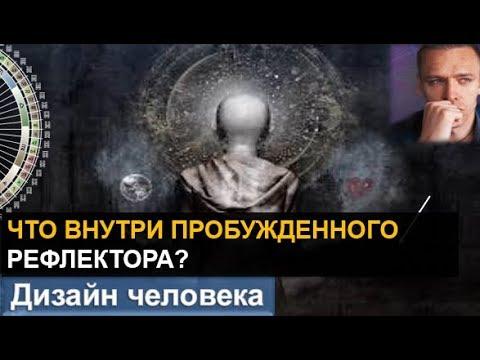 Внутри пробужденного Рефлектора - Дизайн Человека 2.0. Викрам