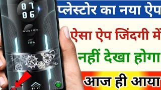 TOP 4 SECRET AWESOME ANDROID APPS FOR ALL MOBILE | Playstore Latest Useful Android Apps