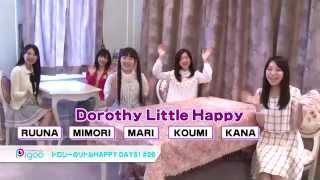 『未公開シーン集』 ドロシーのリトルHAPPY DAYS! #26 2014年5月放送 出演:ドロシーリトルハッピー 富永美杜 検索動画 18