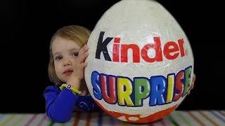 Огромное яйцо Киндер Сюрприз с сюрпризом открываем игрушки Giant Kinder Surprise egg toys(Распаковка очень большого, гигантского яйца сюрприз Киндер Сюрприз внутри шоколадные яйца с игрушками..., 2015-03-15T19:16:23.000Z)