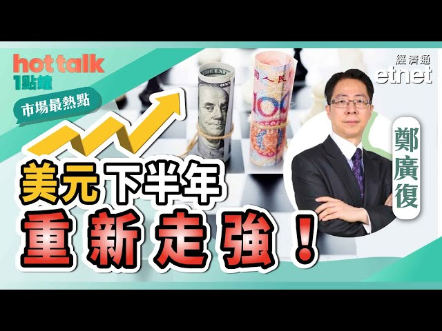 【市場最熱點】鄭廣復:美元下半年重新走強!