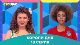 Анна Цуканова Котт и Тереза Диуро в шоу Короли дня 18