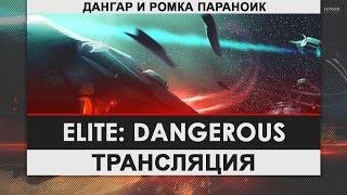 Elite: Dangerous - Спонтанные полеты | Запись стрима