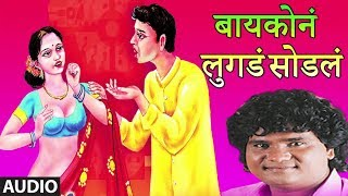 BAAYKONA LUGDA SODALA बायकोनं लुगडं सोडलं ( Audio Lookgeet) || Milind Shinde - Marathi Geet