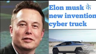 Elon musk new invention cyber pickup || Tesla motor