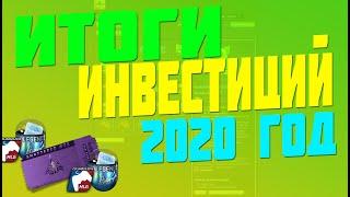 ИТОГИ МОИХ ИНВЕСТИЦИЙ ЗА 2020 ГОД В STEAM? [ЗАРАБОТОК В STEAM 2020, ИНВЕСТИЦИ КС ГО]
