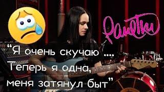 """Наташа из """"Ранеток"""": Я очень скучаю по группе. Теперь я одна, меня затянул быт"""
