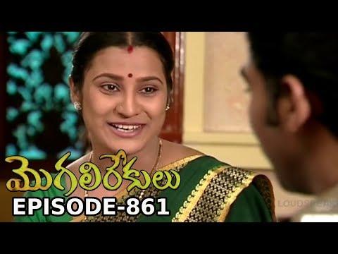Episode 861 | 06-06-2019 | MogaliRekulu Telugu Daily Serial | Srikanth Entertainments | Loud Speaker
