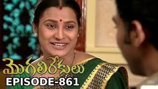 Episode 861 | 06-06-2019 | MogaliRekulu Telugu Daily Serial | Srikanth Entertainments | Loud Speaker