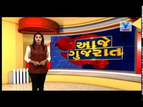 Aaje Gujarat (આજે ગુજરાત) | 3rd November '17 | Vtv News