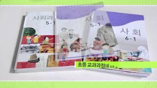 NS홈쇼핑 - 만들면서 공부하는 한국사