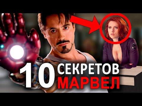 10 УДИВИТЕЛЬНЫХ СЕКРЕТОВ МАРВЕЛ - Видео с YouTube на компьютер, мобильный, android, ios