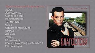 Вадим Казаченко - Благослови (official audio album)