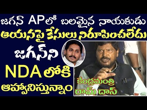 YS Jagan is Strong Leader in AP Union Minister Ramdas sensational comments on Jagan|| 2day 2morrow