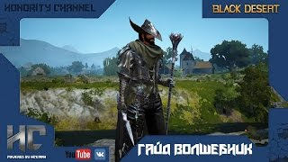 Black Desert Гайд Волшебник (Визард, Гендальф) #2. Оружие, броня, бижутерия