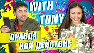 ПРАВДА ИЛИ ДЕЙСТВИЕ С TONY SHOW    Mary Berry