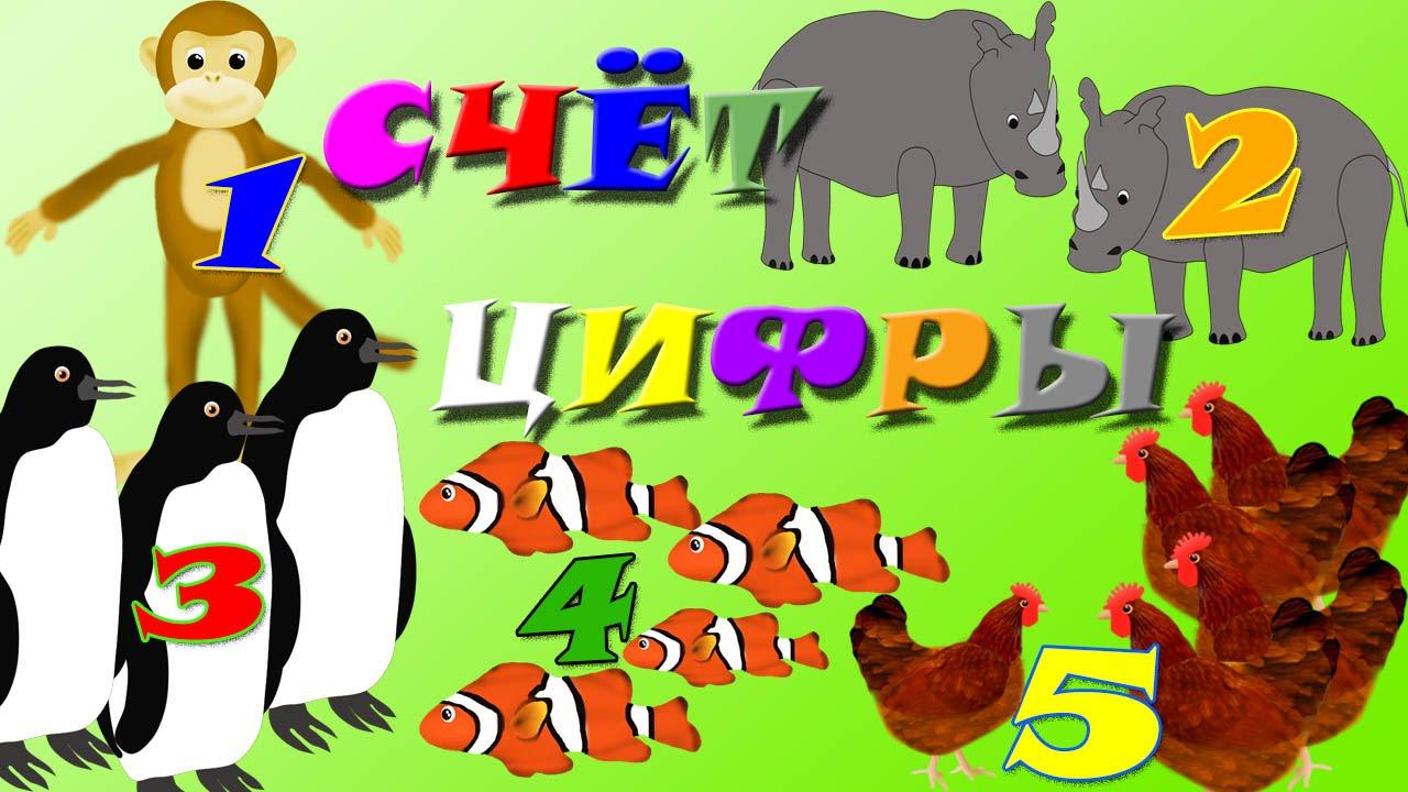 Развивающие мультики для детей. Счёт, цифры 1-5. Животные ...