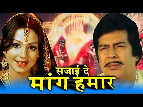 Sajai Da Mang Hamaar (संजाई दे माँग हमार) Full Bhojpuri Movie | Sujit Kumar, Padma Khanna