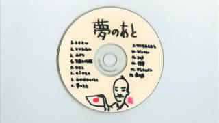 作詞/作曲/編曲 east river phoenix 2004年録音。CD『夢のあと』収録。 ...