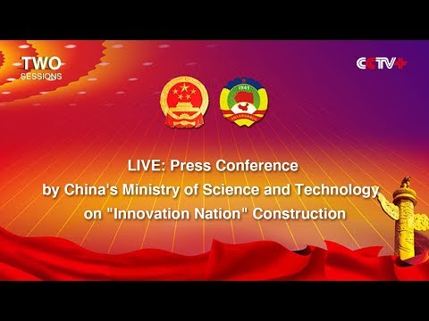 """LIVE: Press Conference by China's Ministry of Science and Technology  on """"Innovation Nation"""""""