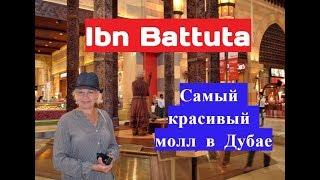 🎁Самый красивый Молл в Дубае.Ibn Battuta Mall🎁
