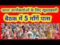 Asha worker latest news, 5 माँगें पास, आज  18 नवम्बर की खबरें