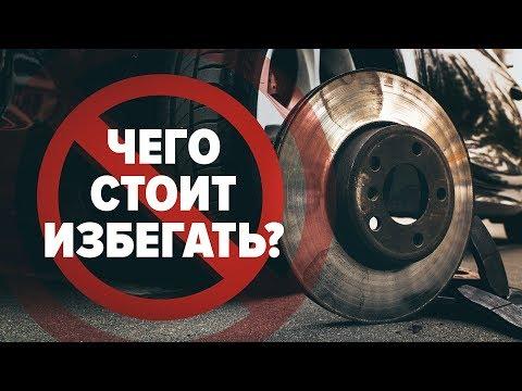 Перегрев тормозных дисков: причины и устранение | Советы AUTODOC