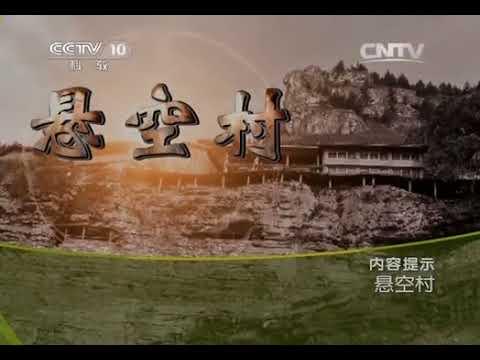 《地理中国》 20140728 悬空村