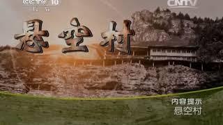 《地理中国》 20140728 悬空村 | CCTV科教