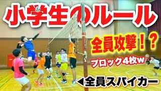 【バレーボール】大人が小学生のルールでガチ対決したら凄すぎた!!!!
