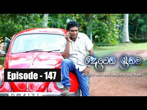 Deweni Inima | Episode 147 29th August 2017
