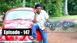 Deweni Inima | Episode 147 29th August 2017 Thumbnail