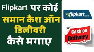 how to order flipkart cash on delivery | flipkart cash on delivery kaise kare