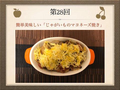 Ryo's Cooking 〜 第28回 簡単美味しい「じゃがいものマヨネーズ焼き」〜