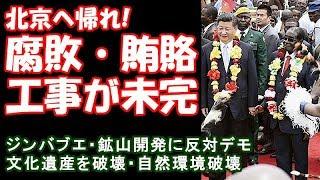 陰謀・野望・腐敗・賄賂・破壊・強奪・セクハラ・未完 が続く、中国の「インフラ投資」