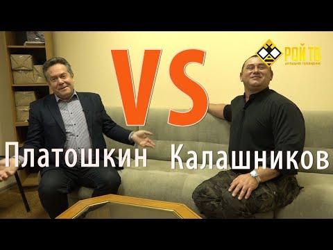Н.Платошкин VS М.Калашников. Спор националиста и левого