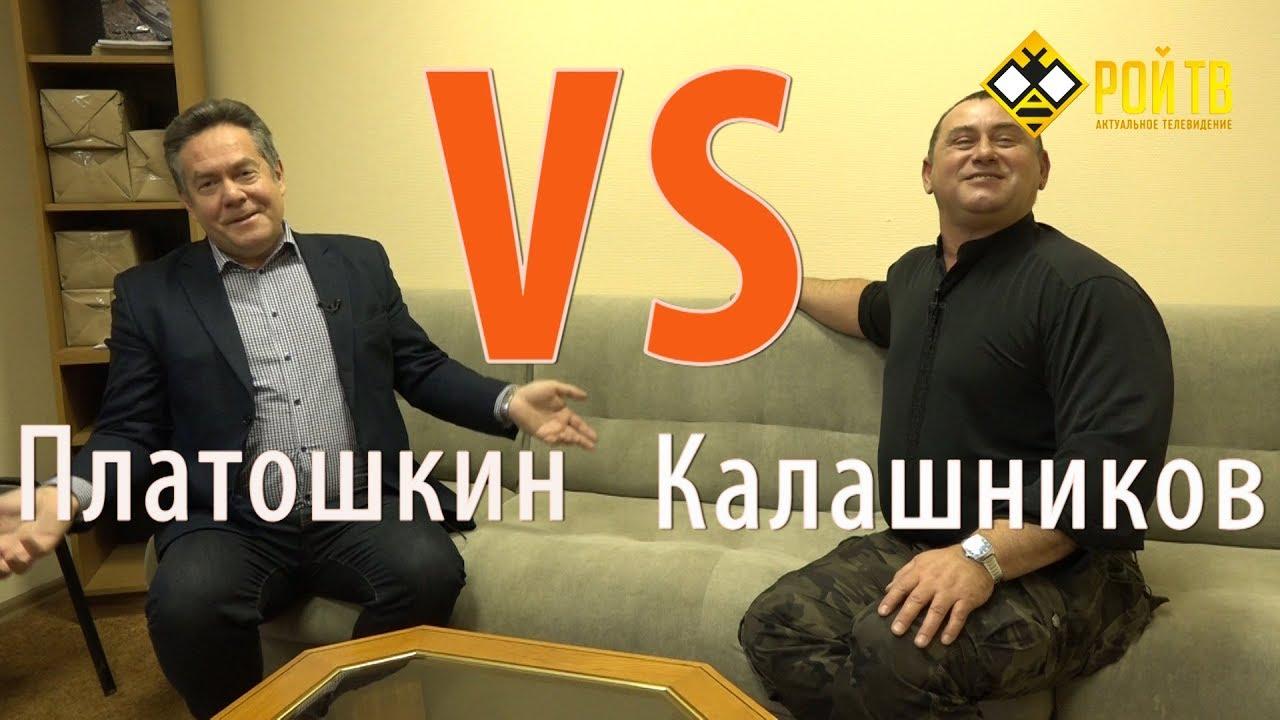 Платошкин VS Калашников: Спор националиста и левого