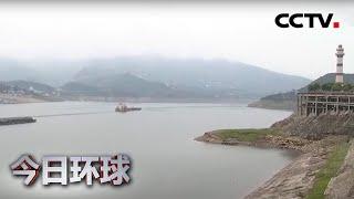 [今日环球] 三峡库区水位逼近150米 防洪消落进入最后5米阶段 | CCTV中文国际