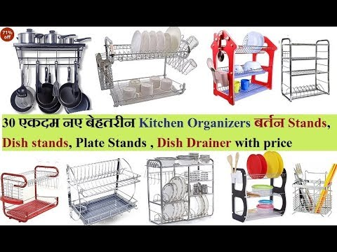 30 नए ब हतर न Kitchen Organizer Dish Plate Bartan Stand Drainer Storage Racks With Price