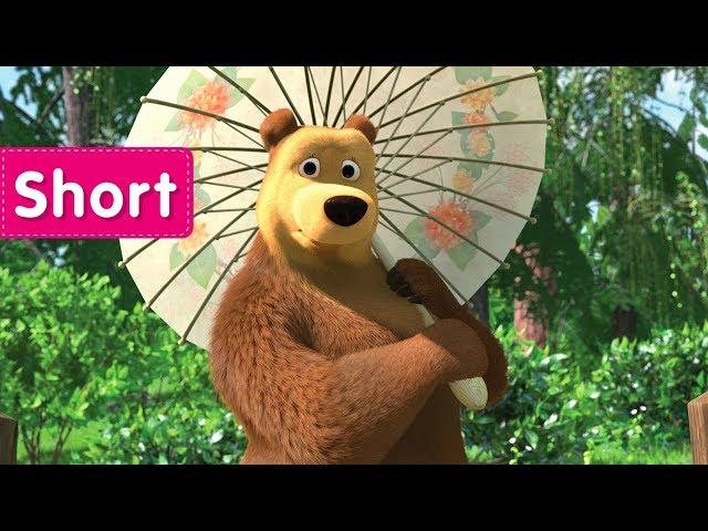 Masha and The Bear - One-Hit Wonder 😍(Serenade)